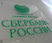 Вклады сбербанка в 2010 году: информация для вкладчиков
