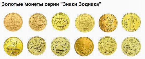 монеты знаки зодиака реверс