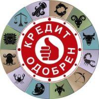 Знак зодиака как повод одобрить кредит