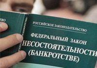 Самый важный закон для должников - закон о банкротстве физических лиц
