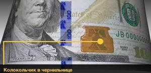 Изображения обновленных 100 долларов; особенности защиты от подделки