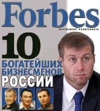 Самые богатые люди России 2011: рейтинг Forbes и Финанс