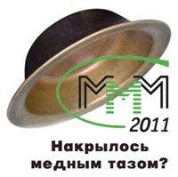МММ 2011 не платит? Сколько еще просуществует МММ 2011? Новости МММ, 2012 год.
