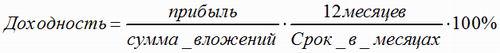 формула доходности с учетом времени