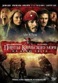 Самый дорогой фильм в мире