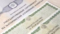 Деньги за второго ребенка: Материнский капитал и размер пособия при рождении второго ребенка.
