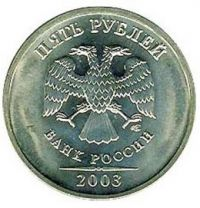 Монеты 2003 года выпуска их реальная стоимость может составить 5000 рублей