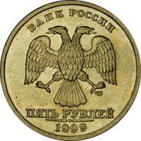 Стоимость современных российских монет на аукционе