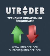 uTrader.com - Российский брокер бинарных опционов