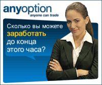 AnyOption - первый брокер бинарных опционов в России