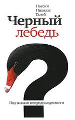 Нассим Талеб. Черный лебедь. Под знаком непредсказуемости