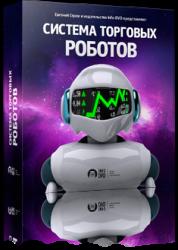 Торговые роботы форекс - Ваш пропуск в мир больших денег!