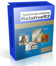 Ваш форекс-советник RelativeR2