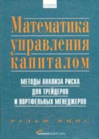 Ральф Винс. Математика управления капиталом