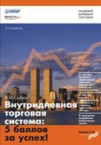 Сафин В. И. Внутридневная торговая система 5 баллов за успех