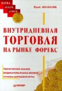 Жваколюк Ю. В. Внутридневная торговля на рынке FOREX