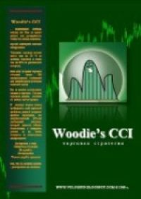 Волошин Дмитрий. Woodies CCI