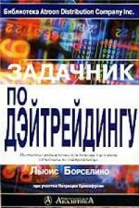 Борселино Л. Задачник по дэйтрейдингу