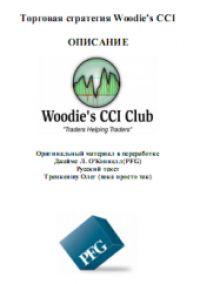 ОacuteКоннелл Джеймс. Торговая стратегия Woodies CCI