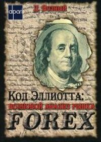Дмитрий Возный. Код Элиотта