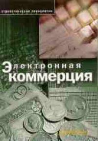 Виктор Федосеев. Электронная коммерция от А до Я