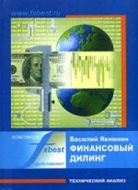 Якимкин В. Н. Финансовый дилинг. Технический анализ