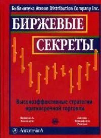 Коннорс Л. Биржевые секреты