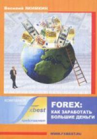 Якимкин В. Н. Forex - как заработать большие деньги