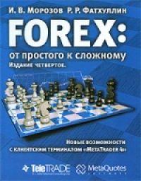Морозов И. В., Фахтулин Р. Р. Forex. От простого к сложному