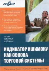 Терехов А. Ю. Индикатор Ишимоку как основа торговой системы