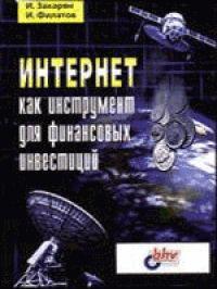 И. Закарян. И. Филатов. Интернет как инструмент для финансовых инвестиций