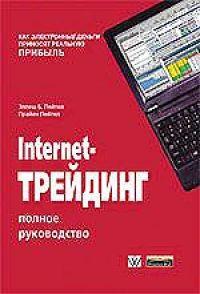 Пейтел Элпиш. Интернет-трейдинг
