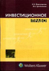 Фархутдинов И. З. Инвестиционное право