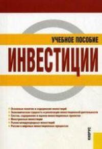 Чиненов М. В. Инвестиции