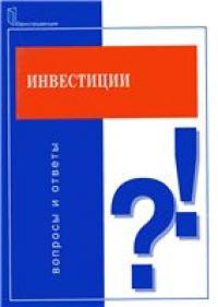 Зимин А. И. Инвестиции. Вопросы и ответы