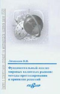 Лиховидов В. Н. Фундаментальный анализ мировых валютных рынков