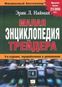 Э. Найман. Малая энциклопедия трейдера