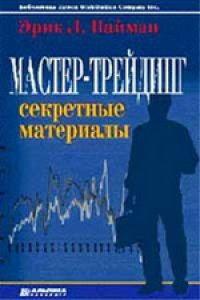 Найман Э. Мастер-трейдинг