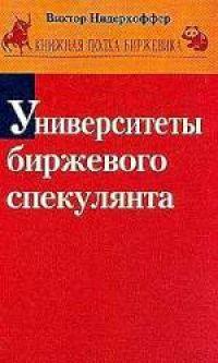 Виктор Нидерхоффер. Университеты биржевого спекулянта