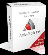 Форекс-советник Auto-Profit 2.0: описание и преимущества