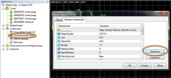 Загрузка сет файлов для советника Forex Hacked