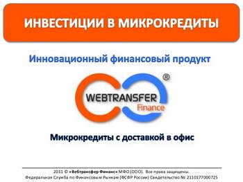 Webtransfer-Finans - социальная сеть P2P кредитования. Обзор и отзывы