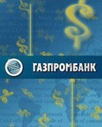 ПИФы Газпромбанка: виды и особенности